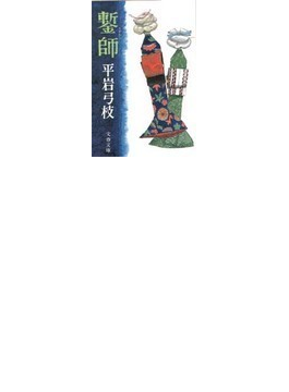 鏨師(文春文庫)