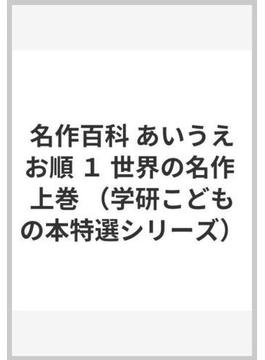 名作百科 あいうえお順 1 世界の名作 上巻