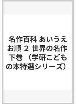 名作百科 あいうえお順 2 世界の名作 下巻