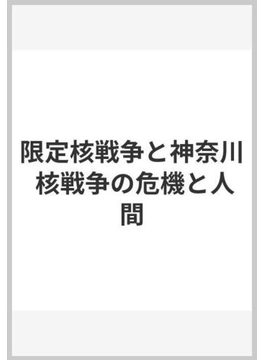 限定核戦争と神奈川 核戦争の危機と人間