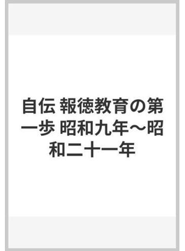 自伝 報徳教育の第一歩 昭和九年〜昭和二十一年