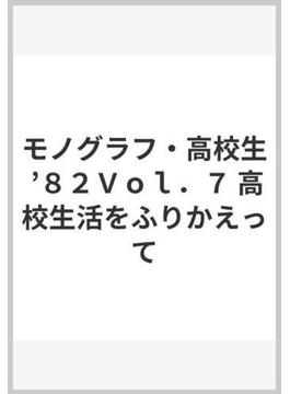 モノグラフ・高校生 '82 Vol.7 高校生活をふりかえって