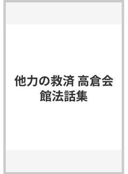 他力の救済 高倉会館法話集