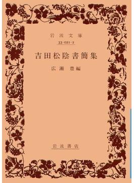 吉田松陰書簡集(岩波文庫)