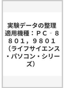 実験データの整理 適用機種:PC‐8801,9801