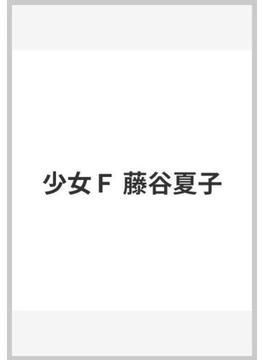 少女F 藤谷夏子
