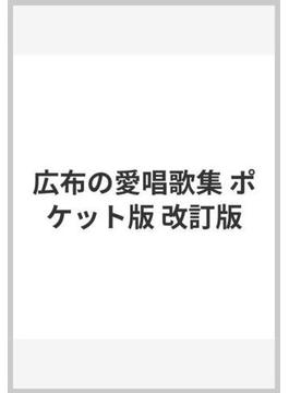 広布の愛唱歌集 ポケット版 改訂版