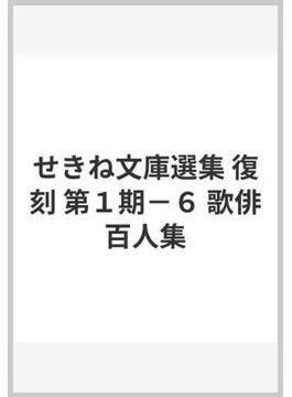 せきね文庫選集 復刻 第1期‐6 歌俳百人集