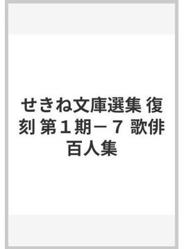 せきね文庫選集 復刻 第1期‐7 歌俳百人集