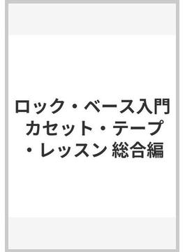 ロック・ベース入門 カセット・テープ・レッスン 総合編