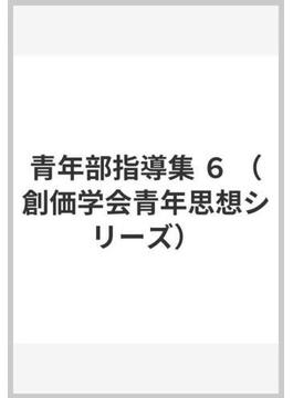 青年部指導集 6