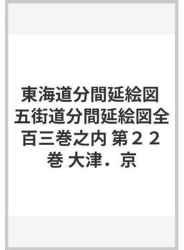 東海道分間延絵図 第22巻 大津.京