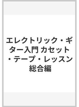 エレクトリック・ギター入門 カセット・テープ・レッスン 総合編