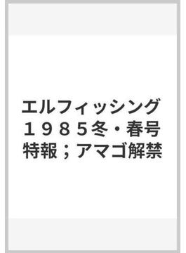 エルフィッシング 1985 冬・春号 特報;アマゴ解禁