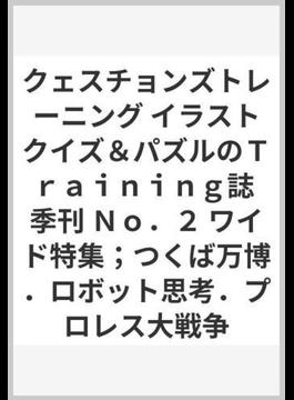 クェスチョンズトレーニング イラストクイズ&パズルのTraining誌 季刊 No.2 ワイド特集;つくば万博.ロボット思考.プロレス大戦争