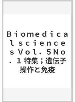 Biomedical sciences Vol.5 No.1 特集;遺伝子操作と免疫