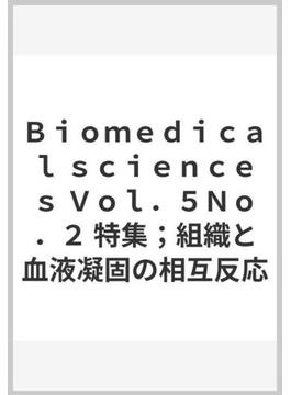 Biomedical sciences Vol.5 No.2 特集;組織と血液凝固の相互反応