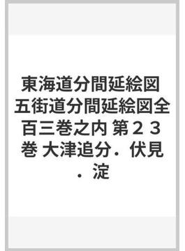 東海道分間延絵図 第23巻 大津追分.伏見.淀