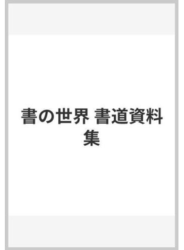 書の世界 書道資料集