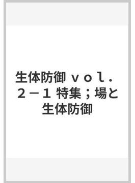 生体防御 vol.2‐1 特集;場と生体防御