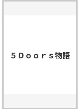 5Doors物語