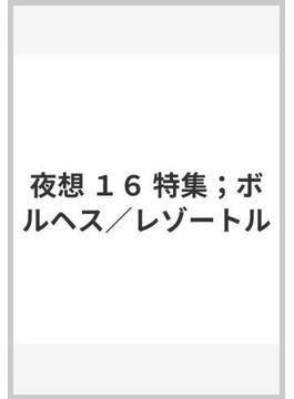 夜想 16 特集;ボルヘス/レゾートル
