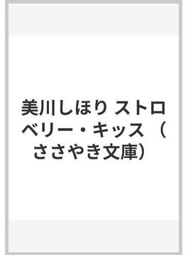 美川しほり ストロベリー・キッス