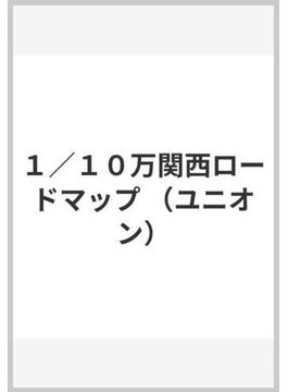 1/10万関西ロードマップ