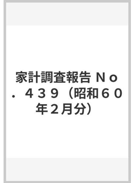 家計調査報告 No.439(昭和60年2月分)