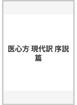 医心方 現代訳 序説篇