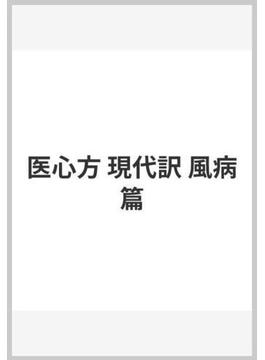 医心方 現代訳 風病篇