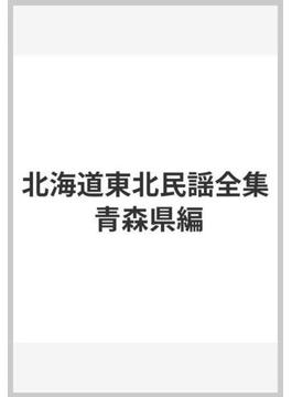 北海道東北民謡全集 青森県編