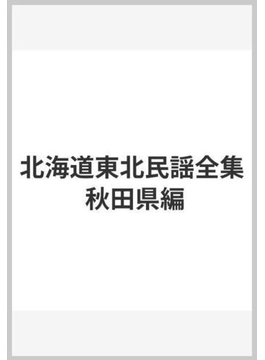 北海道東北民謡全集 秋田県編