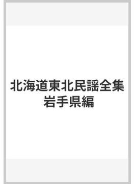 北海道東北民謡全集 岩手県編