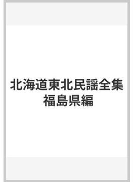 北海道東北民謡全集 福島県編