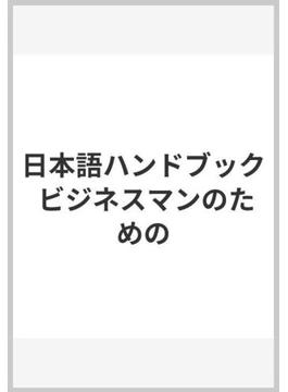 日本語ハンドブック ビジネスマンのための