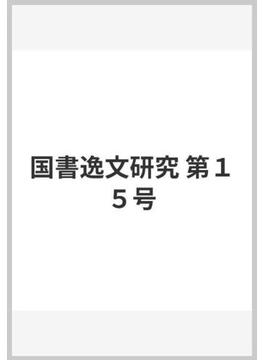 国書逸文研究 第15号