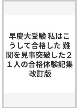 早慶大受験 私はこうして合格した 難関を見事突破した21人の合格体験記集 改訂版