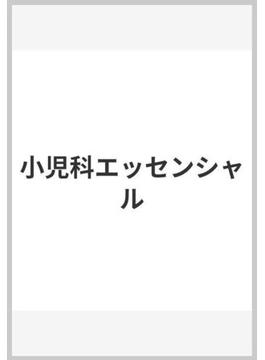 小児科エッセンシャル