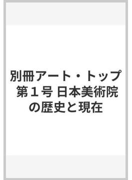 別冊アート・トップ 第1号 日本美術院の歴史と現在