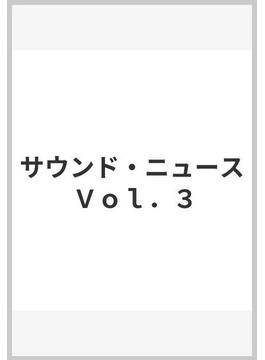 サウンド・ニュース Vol.3
