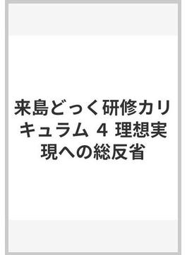 来島どっく研修カリキュラム 4 理想実現への総反省
