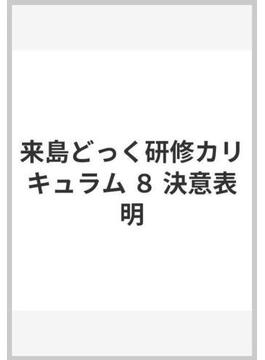 来島どっく研修カリキュラム 8 決意表明