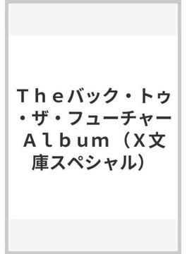 Theバック・トゥ・ザ・フューチャーAlbum