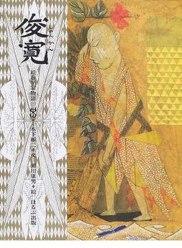 絵巻平家物語 3 俊寛