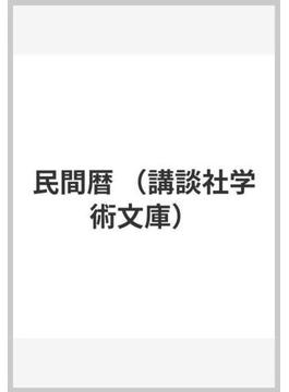 民間暦(講談社学術文庫)