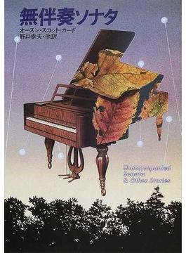 無伴奏ソナタ(ハヤカワ文庫 SF)