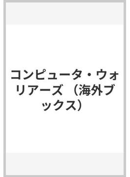 コンピュータ・ウォリアーズ