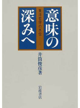 意味の深みへ 東洋哲学の水位