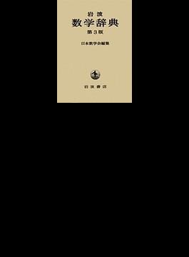岩波数学辞典 第3版